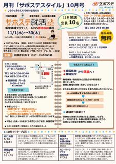 サポステスタイル10月号お知らせ.png