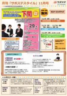 サポステスタイル11月号お知らせ.png