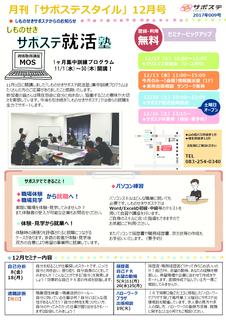 サポステスタイル12月号お知らせ.png