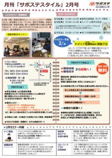 サポステスタイル18_2月号お知らせ.png