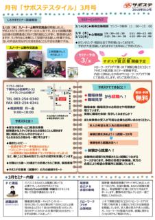 サポステスタイル18_3月号お知らせ.png