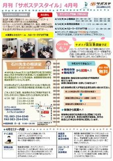 サポステスタイル18_4月号お知らせ.JPG