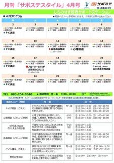 サポステスタイル18_4月号プログラム.JPG