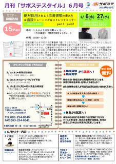 サポステスタイル18_6月号お知らせ.PNG