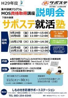 サポステ就活塾説明会チラシ.JPG