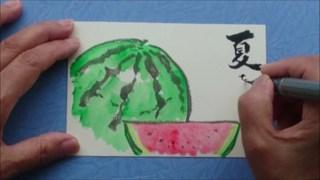 夏の絵手紙.jpg