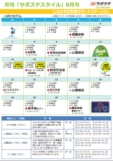 月刊「サポステスタイル」8月号.png