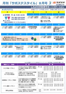 月刊「サポステスタイル」8月号カレンダー.PNG
