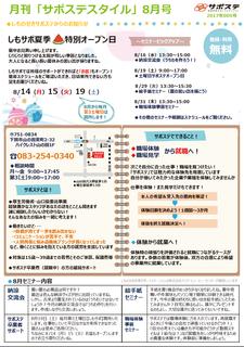 月刊「サポステスタイル」8月号info.png