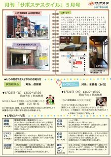 月刊「サポステスタイル」5月号あいさつ.png