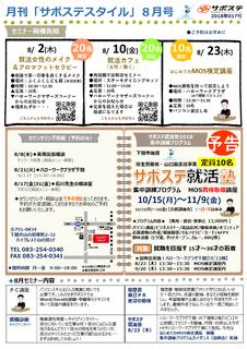 月間サポステスタイル8月号インフォメーション.PNG