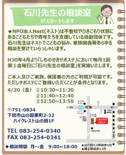 石川先生の相談室.png