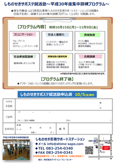 H30サポステ就活塾申込書.png