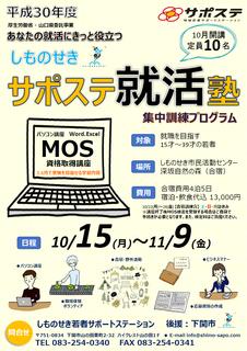 H30サポステ就活塾表.png